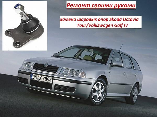 Ремонт своими руками. Замена шаровых опор Skoda Octavia Tour/Volkswagen Golf IV изображение 1