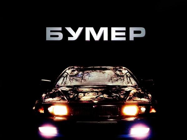 Автомобили - звезды кино. BMW 750iL (Бумер) изображение 1